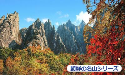 ≪朝鮮の名山 金剛山≫ ダイヤモンドのように輝く