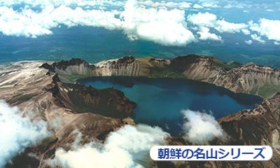 ≪朝鮮の名山 白頭山≫ 雄大にして明媚な大自然