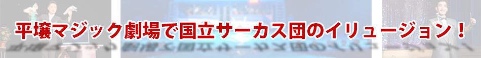 平壌マジック劇場で国立サーカス団のイリュージョン!