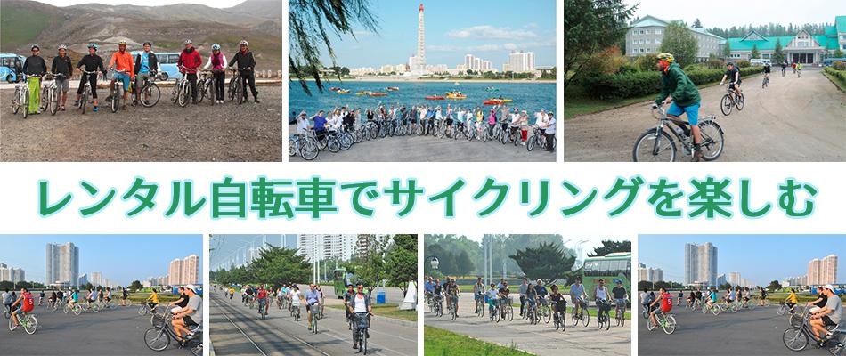レンタル自転車でサイクリングを楽しむ
