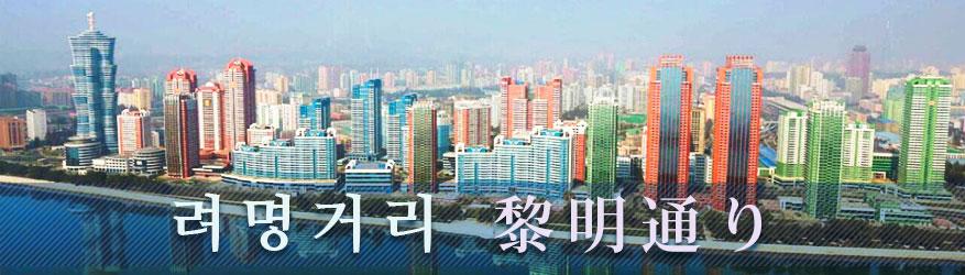 平壌 観光地のご案内 - 中外旅行社 朝鮮(北朝鮮)旅行は朝鮮政府公認 ...