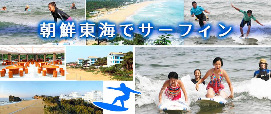 朝鮮東海でサーフィン