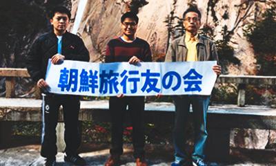 朝鮮旅行友の会第二回ツアー感想