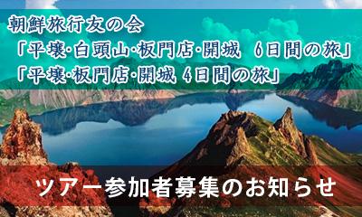 第3回 朝鮮旅行友の会  ツアー募集のお知らせ