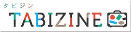 WEBマガジン TABIZINE(タビジン)