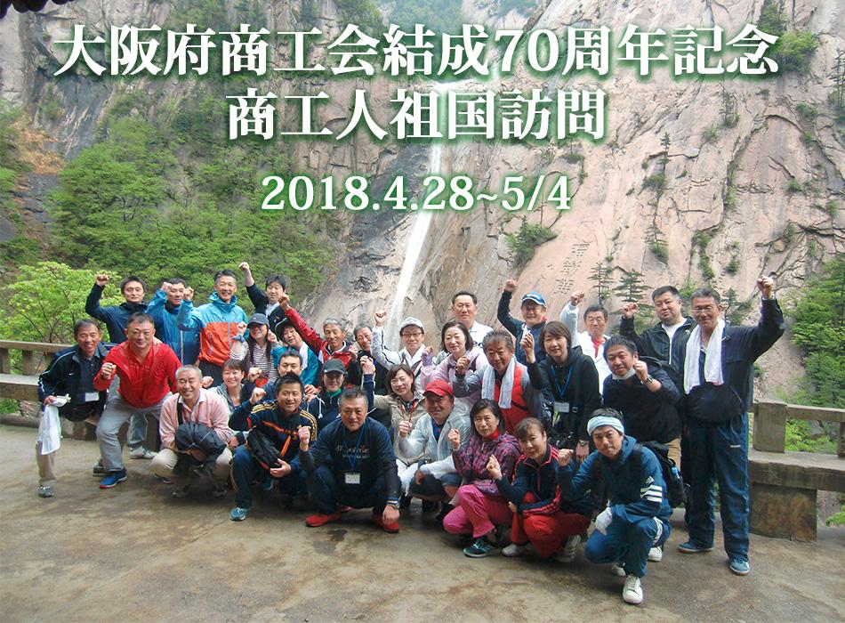 大阪府商工会結成70周年記念 商工人祖国訪問