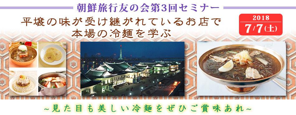朝鮮旅行友の会第3回セミナー  平壌の味が受け継がれているお店で 本場の冷麺を学ぶ