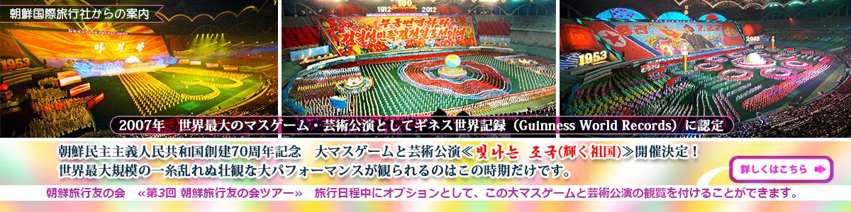朝鮮民主主義人民共和国創建70周年記念 大マスゲームと芸術公演≪빛나는 조국(輝く祖国)≫開催決定! 世界最大規模の一糸乱れぬ壮観な大パフォーマンスが観られるのはこの時期だけです。