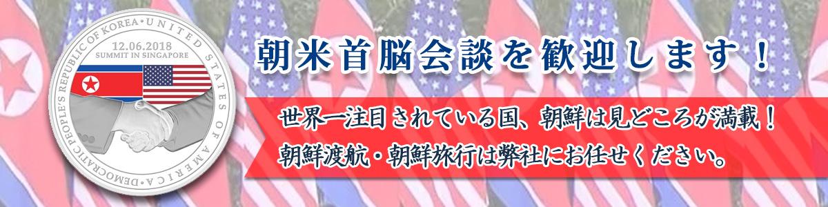 朝米首脳会談を歓迎します! 世界一注目されている国朝鮮は見どころが満載! 朝鮮渡航・朝鮮旅行は弊社にお任せください。