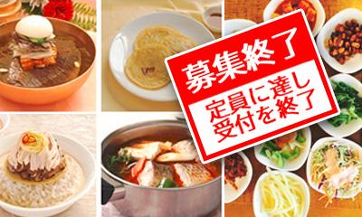 朝鮮旅行友の会第3回セミナー  平壌の味が受け継がれているお店で本場の冷麺を学ぶ