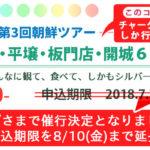催行決定!申込期限を8/10まで延長第3回 朝鮮旅行友の会  ツアー募集のお知らせ
