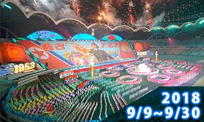 世界最大10万人の大マスゲームと芸術公演