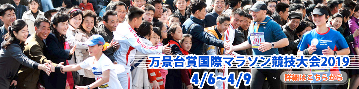 万景台賞国際マラソン競技大会2019