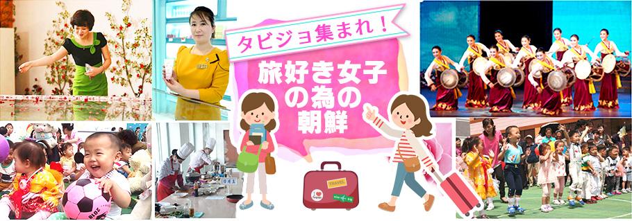 タビジョ集まれ!旅好き女子のための朝鮮