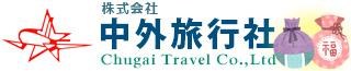 中外旅行社 朝鮮旅行、朝鮮観光は朝鮮政府公認窓口の当社にお任せを