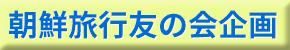 朝鮮旅行友の会企画