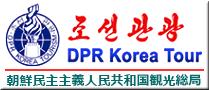 朝鮮民主主義人民共和国観光総局