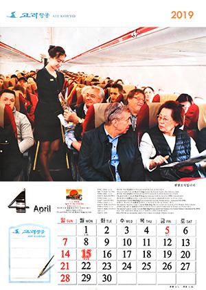 2019年3月カレンダー表紙