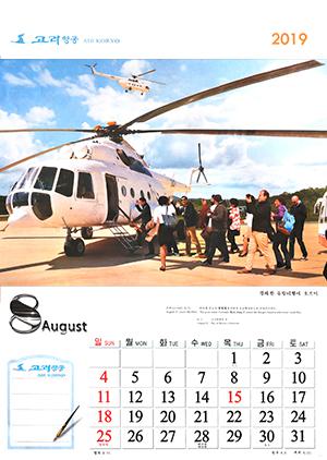 2019年8月カレンダー表紙
