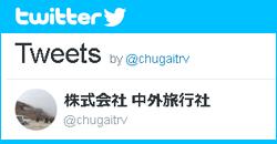 中外旅行社 Twitter
