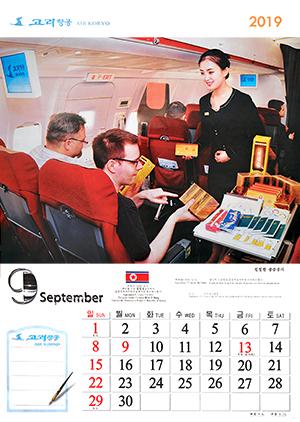 2019年9月カレンダー表紙