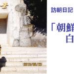 訪朝日記 「朝鮮革命の聖地、白頭山を訪れて」