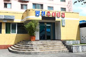 全国的な人気を集める「平川区域総合食堂 平川どじょう汁屋」