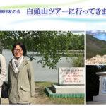 朝鮮旅行友の会第4回ツアー報告「白頭山ツアーに行ってきました」