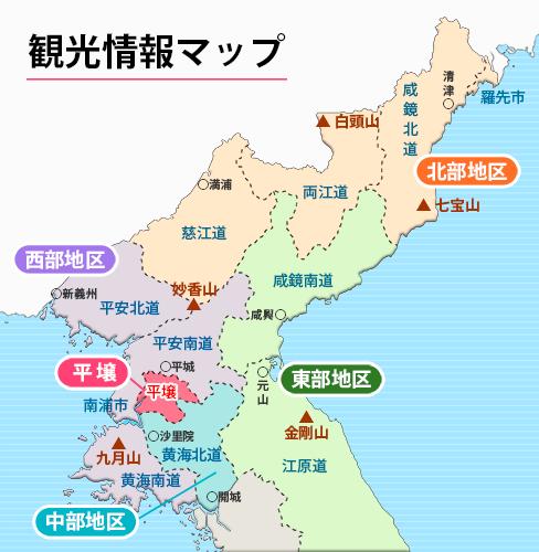 朝鮮観光マップ